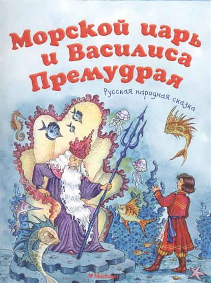 Морской царь и Василиса Премудрая. Русская народная сказка