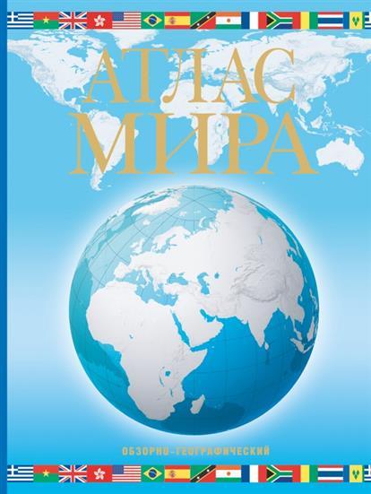 Атлас мира. Обзорно-географический. Издание 6-е, исправленное и дополненное