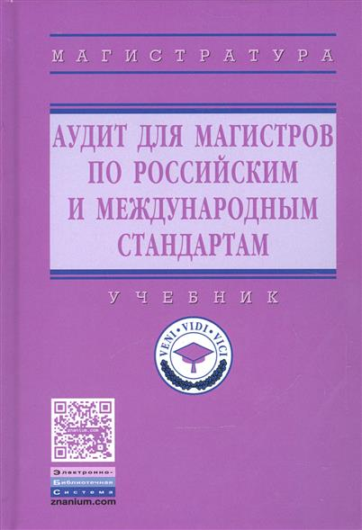 Аудит для магистров по российским и международным стандартам. Учебник