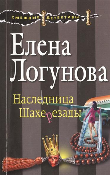 Логунова Е. Наследница Шахерезады ISBN: 9785699823017
