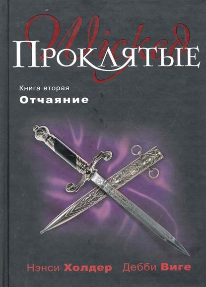 Проклятые Книга 2 Отчаяние