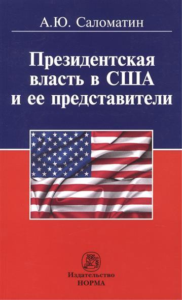 Президентская власть в США и ее представители (сравнительные политологические и конституционно-правовые очерки)