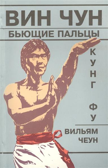 Вин Чун. Книга третья. Кунг фу. Бьющие пальцы