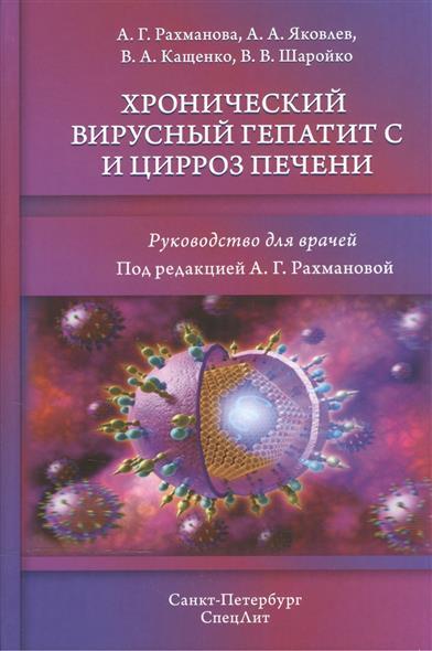 Хронический вирусный гепатит С и цирроз печени. Руководство для врачей