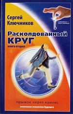 Ключников С.Ю. Расколдованный круг Прыжок через кризис слепой прыжок