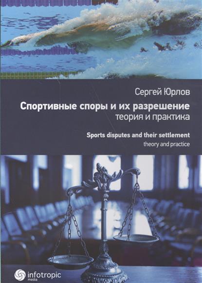Спортивные споры и их разрешение: теория и практика
