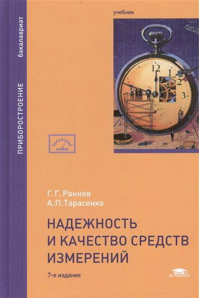 Надежность и качество средств измерений. Учебник. 7-е издание, переработанное и дополненное
