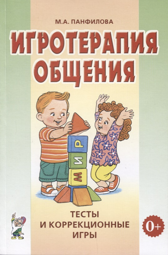 Панфилова М. (ред) Игротерапия общения. Тесты и коррекционные игры. Практичнское пособие для психологов, педагогов и родителей