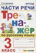 Части речи. Тренажер по русскому языку. 3 класс. Ко всем действующим учебникам
