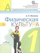 Физическая культура. 1 класс. Учебник для общеобразовательных учебных заведений