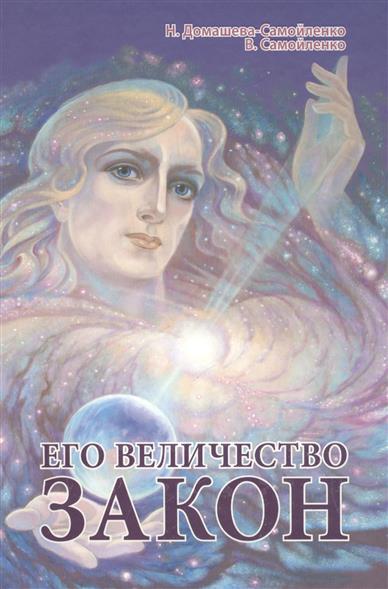 Домашева-Самойленко Н., Самойленко В. Его Величество Закон книги проспект его величество мухомор
