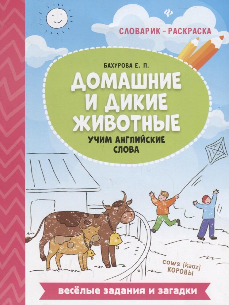 Бахурова Е. Домашние и дикие животные. Учим английские слова бахурова е домашние и дикие животные учим английские слова