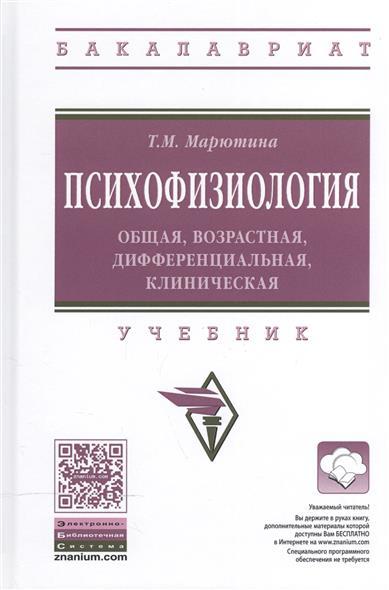 Психофизиология: общая, возрастная, дифференциальная, клиническая. Учебник