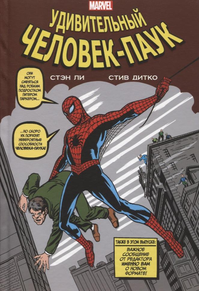 Ли С. Классика Marvel. Удивительный Человек-паук ли с классика marvel мстители
