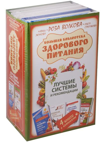 Волкова Р. Большая библиотека здорового питания. Лучшие системы и рекомендации (комплект из 4 книг) библиотека сойкина комплект из 147 книг