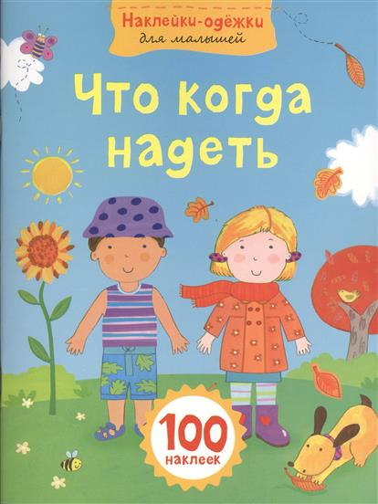 Талалаева Е. (ред.) Что когда надеть. 100 наклеек