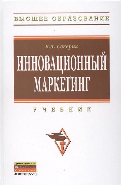 Секерин В.: Инновационный маркетинг. Учебник