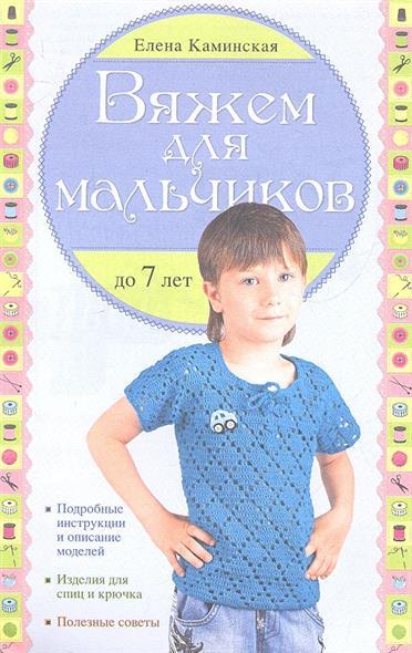 Вяжем для мальчиков до 7 лет