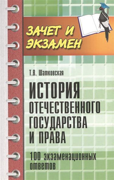 бесплатно история отечественного государства и права ответы на экзаменационные вопросы мфюа