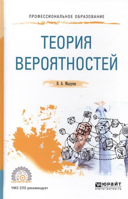 Фото - Малугин В. Теория вероятностей. Учебное пособие для СПО боровков а теория вероятностей учебное пособие