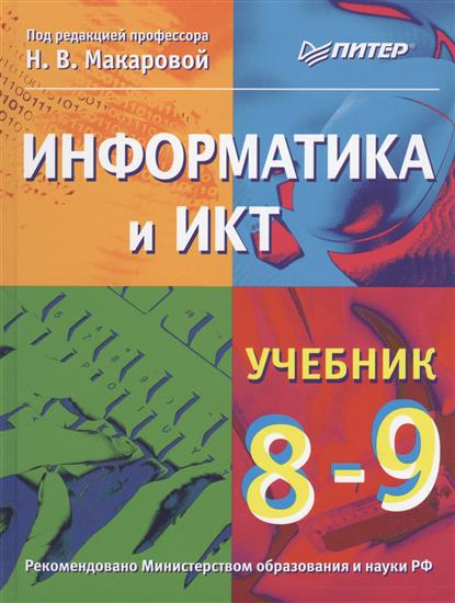 Информатика и ИКТ. 8-9 класс. Учебник