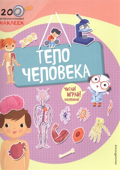 Талалаева Е. (ред.) Тело человека омельченко е нартова н ред pro тело молодежный контекст