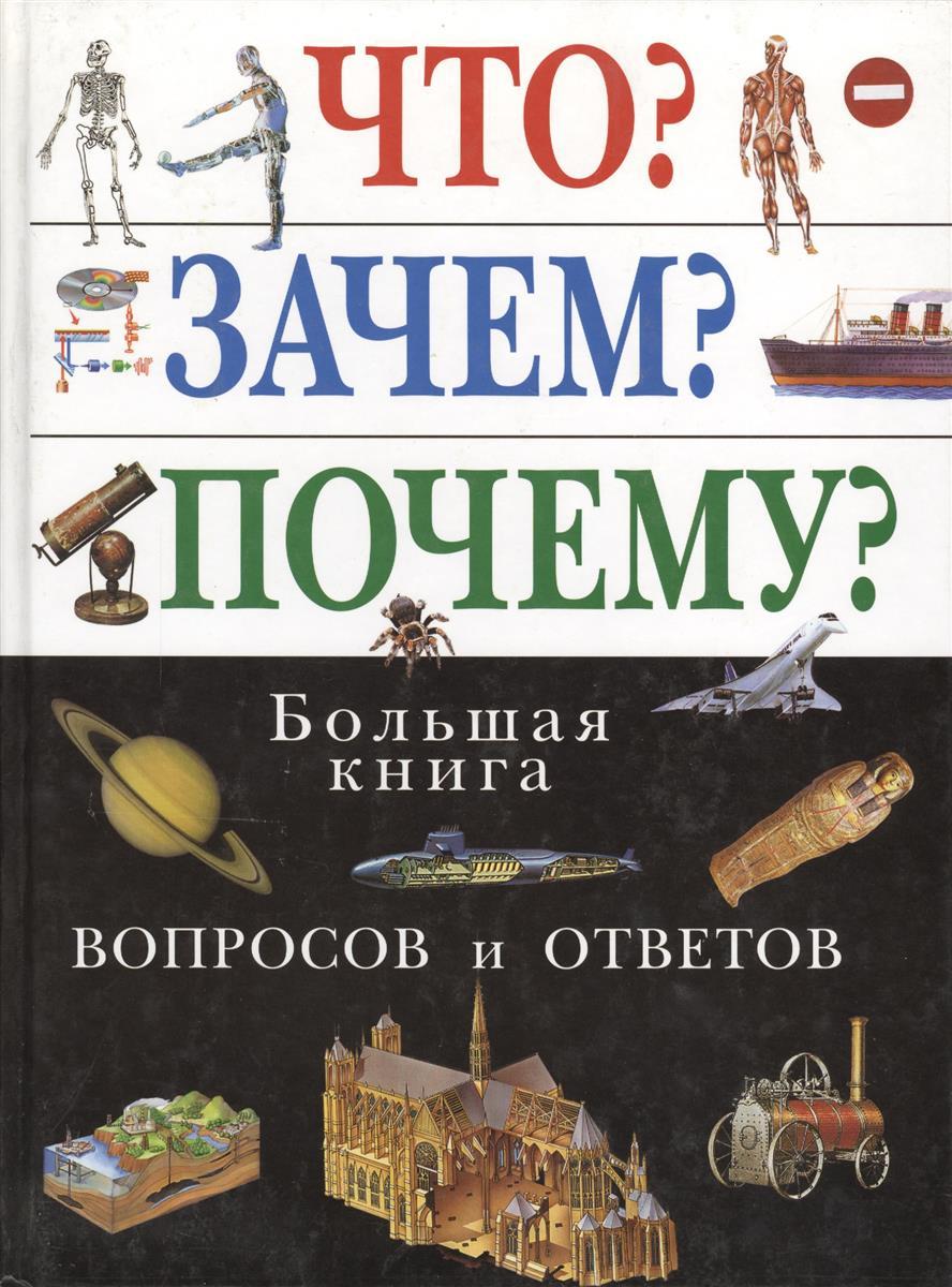 Что Зачем Почему? Большая книга вопросов и ответов