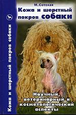 Кожа и шерстный покров собаки