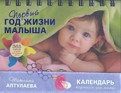 Аптулаева Т. Первый год жизни малыша. 365 советов и идей на каждый день эксмо самый добрый блокнот 365 вдохновляющих идей на каждый день