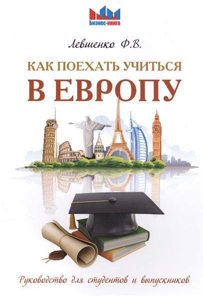 Как поехать учиться в Европу