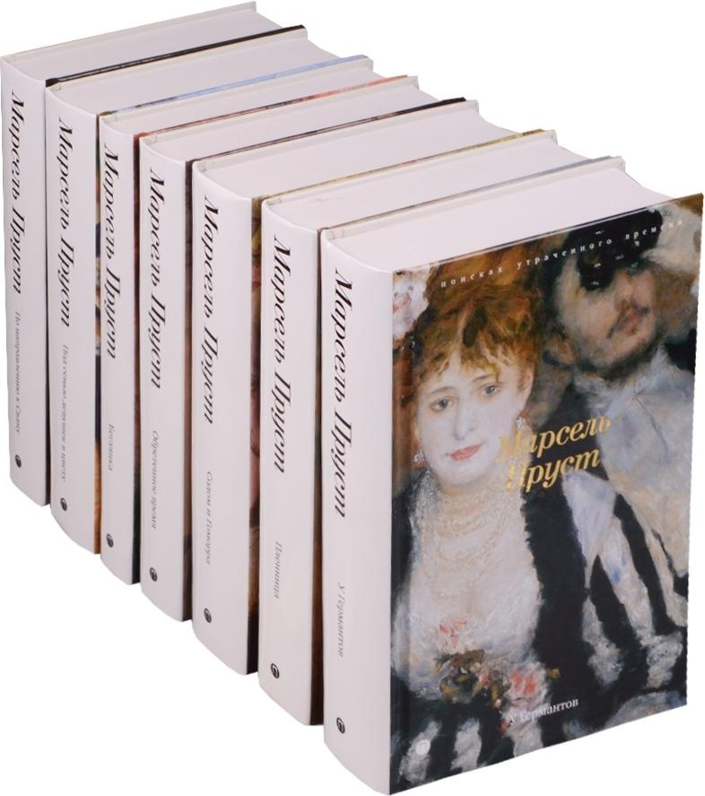 Пруст М. В поисках утраченного времени (комплект из 7 книг) валерий афанасьев комплект из 7 книг