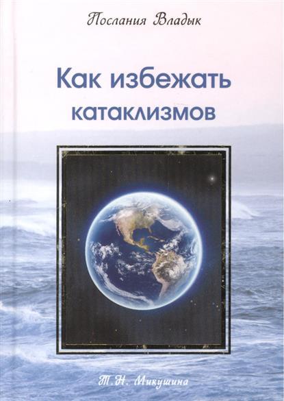 Микушина Т. Как избежать катаклизмов микушина т н покаяние спасет россию о царской семье