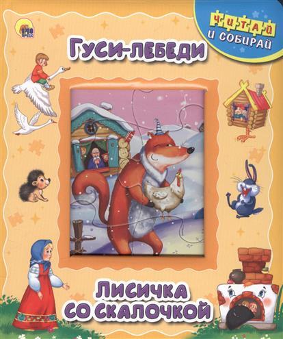 Костина В. (ред.) Гуси-лебеди. Лисичка со скалочкой. Русские народные сказки