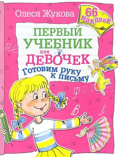 Первый учебник для девочек. Готовим руку к письму