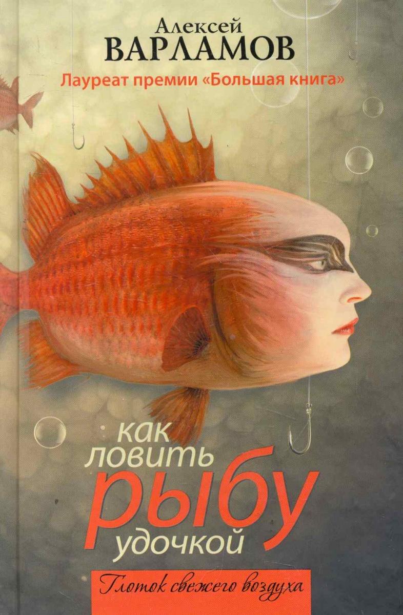 Варламов А. Как ловить рыбу удочкой олег варламов development mivar encyclopaedia isbn 9785990338852
