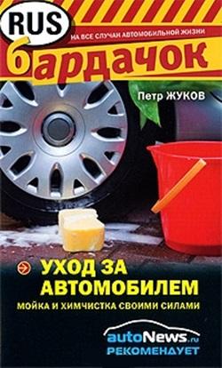 Жуков П. Уход за автомобилем