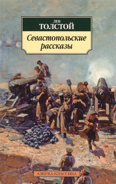 Толстой Л. Севастопольские рассказы ISBN: 9785389084834 лев толстой севастопольские рассказы аудиоспектакль