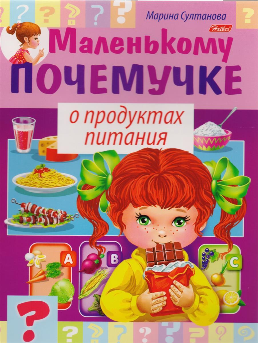 Султанова М. О продуктах питания цена