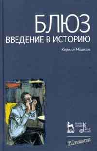 Мошков К. Блюз Введение в историю мошков кирилл владимирович индустрия джаза в америке