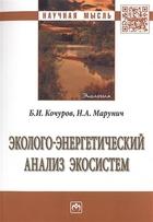 Эколого-энергетический анализ экосистем. Монография