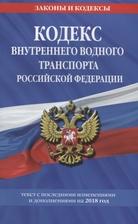 Кодекс внутреннего водного транспорта Российской Федерации. Текст с последними изменениями и дополнениями на 2018 год