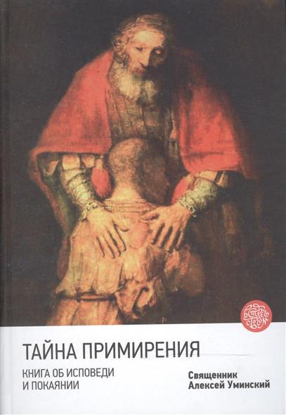 Уминский А. Тайна примирения. Книга об исповеди и покаянии тайна примирения книга об исповеди и покаянии