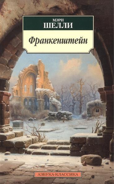Франкенштейн или Современный Прометей