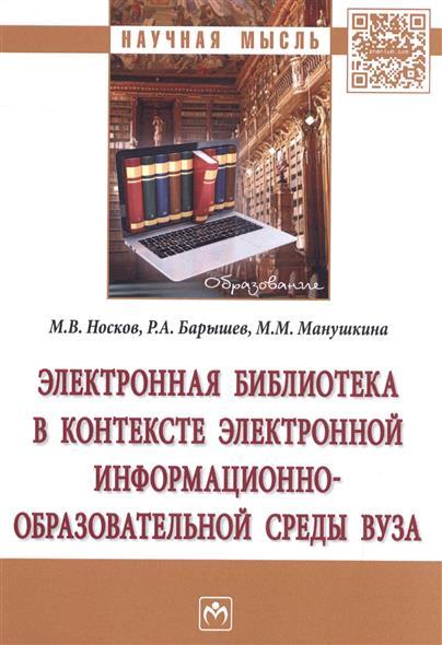Электронная библиотека в контексте электронной информационно-образовательной среды вуза. Монография