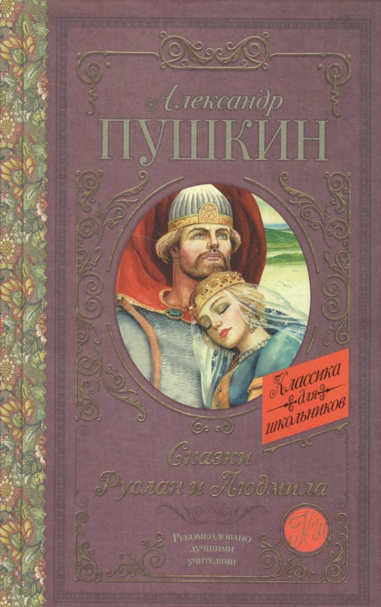 Пушкин А. Сказки. Руслан и Людмила стоимость