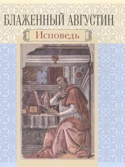 Блаженный Августин Исповедь