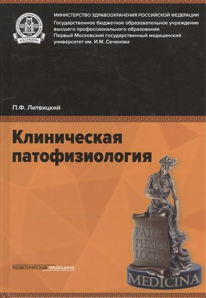 Литвицкий П. Клиническая патофизиология. Учебник литвицкий п ф pathophysiology litvitsky