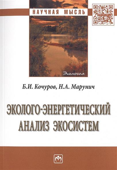 Кочуров Б.: Эколого-энергетический анализ экосистем. Монография