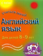 Учиться легко Английский язык 8-9 л.