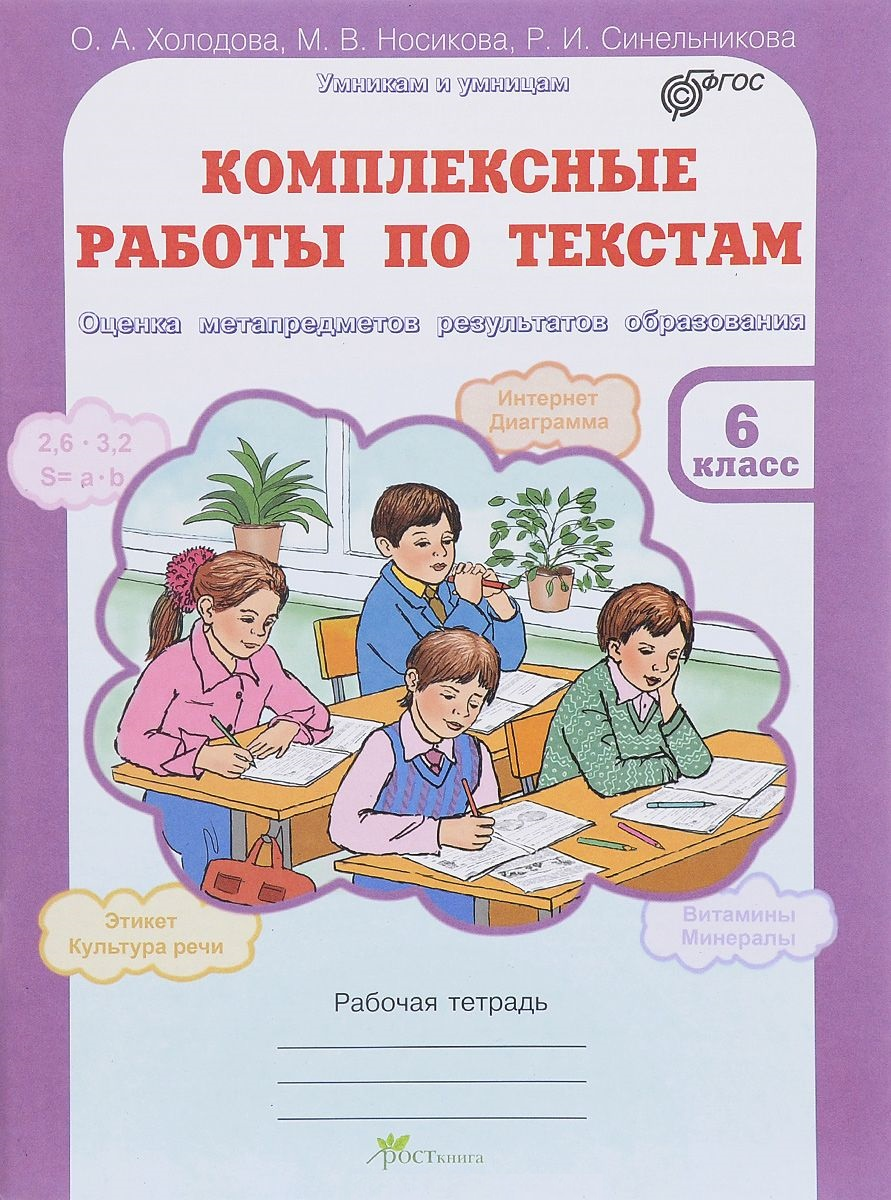 Холодова О., Носикова М., Р. Комплексные работы по текстам. Рабочая тетрадь для 6 класса